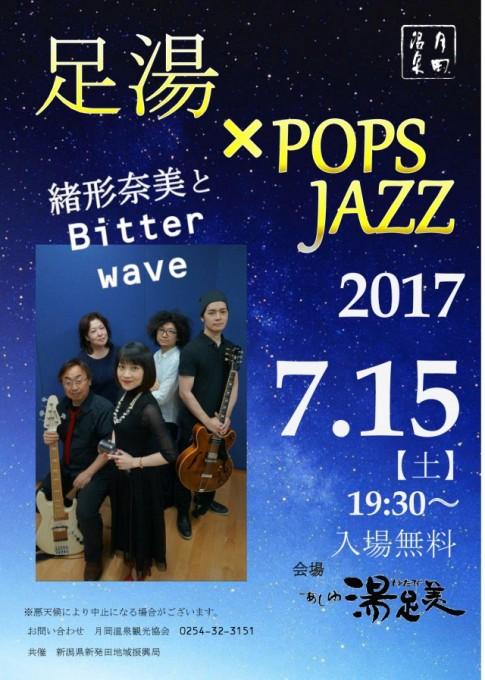 2017.7.15イベントPOP-001