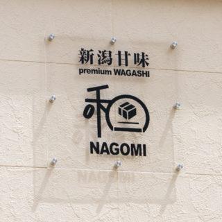 """新店舗オープン!""""カワイイ和菓子""""が大集合^^"""